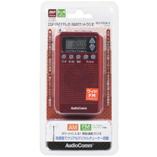 オーム電機OHMELECTRIC携帯ラジオAudioCommレッドRAD-P350N[AM/FM/ワイドFM対応][RADP350NR]