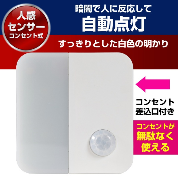 ELPAエルパ人感センサー付ライト(9lm)PM-LC301-Wホワイト