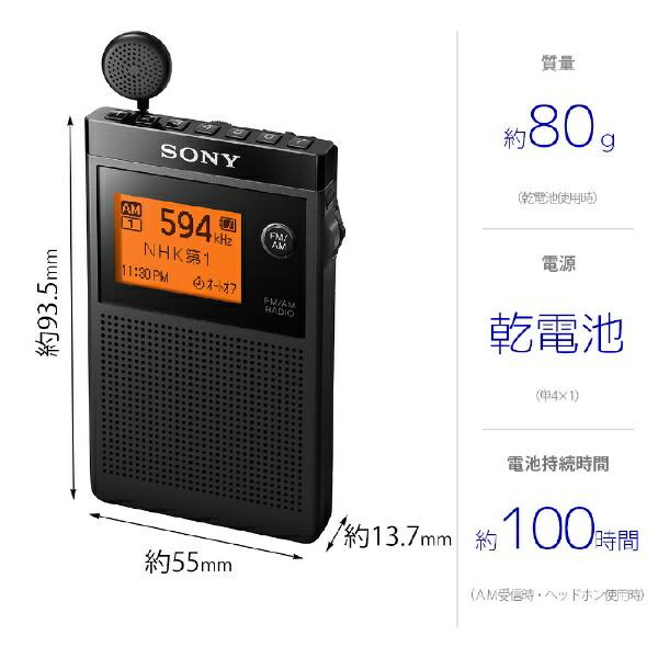 ソニーSONY携帯ラジオSRF-R356[AM/FM/ワイドFM対応][SRFR356]