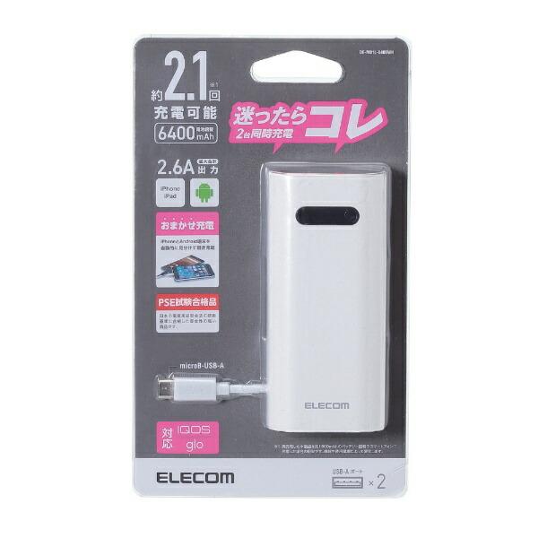 エレコムELECOMDE-M01L-6400モバイルバッテリーホワイト[6400mAh/2ポート/microUSB/充電タイプ]