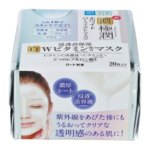 ロート製薬ROHTO肌研(肌ラボ)極潤ホワイトパーフェクトマスク20枚