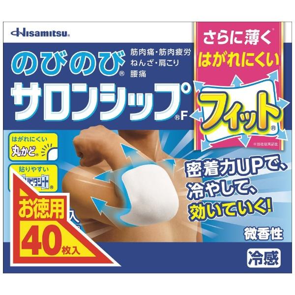 【第3類医薬品】のびのびサロンシップF(40枚入)[湿布・テープ剤]久光製薬Hisamitsu