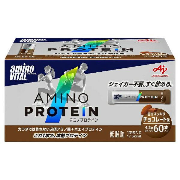 味の素AJINOMOTOaminoVITALアミノプロテイン【チョコレート風味/60本入箱】36JAM83040