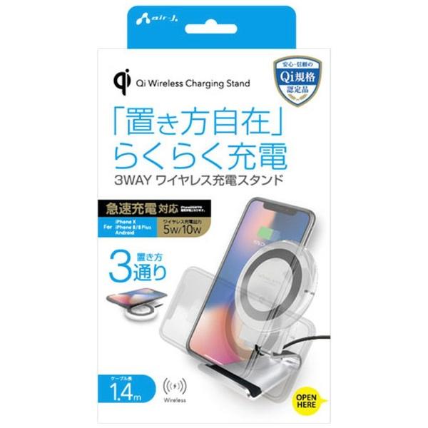 エアージェイair-J3WAYワイヤレス充電スタンド[Qi対応]ホワイトAWJ-PD4WH[ワイヤレスのみ]