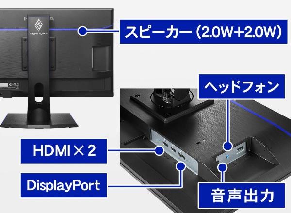 I-ODATAアイ・オー・データゲーミングモニターGigaCrysta(ギガクリスタ)ブラックLCD-GC251UXB[24.5型/ワイド/フルHD(1920×1080)][24.5インチLCDGC251UXB]