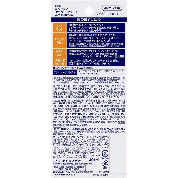 花王KaoNIVEAMEN(ニベアメン)UVプロテクター40ml【rb_pcp】