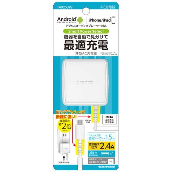 多摩電子工業TamaElectric[microUSB/USB給電]ケーブル一体型AC充電器+USBポート2.4A(1.5m/1ポート)TA92SUWホワイト