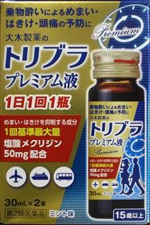 【第2類医薬品】トリブラプレミアム液(30ml×2本)[乗物酔い止め]【wtmedi】大木製薬OHKI
