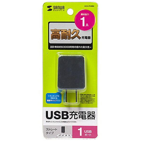 サンワサプライSANWASUPPLYスマホ用USB充電コンセントアダプタ(1ポート)ACA-IP49BK