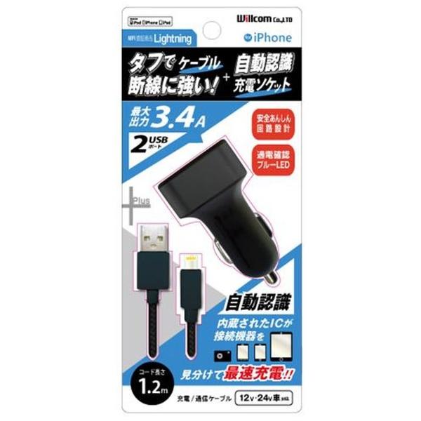 ウイルコムWILLCOM車載用充電器+Lightningケーブル1.2mブラックDU34-TL100BK[USB給電対応/2ポート]