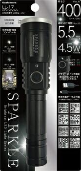 樫村KASHIMURALL-17ハンディライト[LED/充電式]