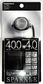 樫村KASHIMURALL-20ヘッドライト[LED/充電式]
