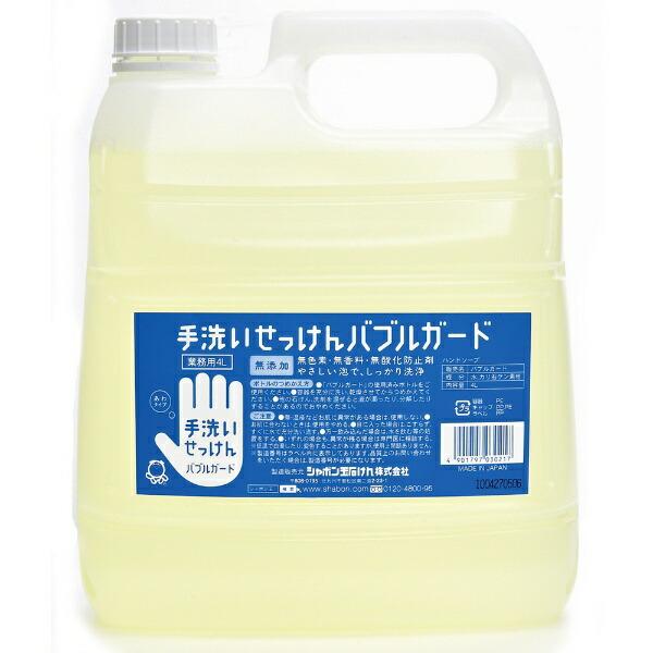 シャボン玉販売バブルガード業務用(4L)〔ハンドソープ〕
