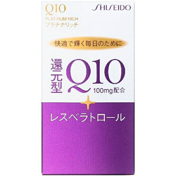 資生堂薬品SHISEIDOQ10プラチナリッチ60粒