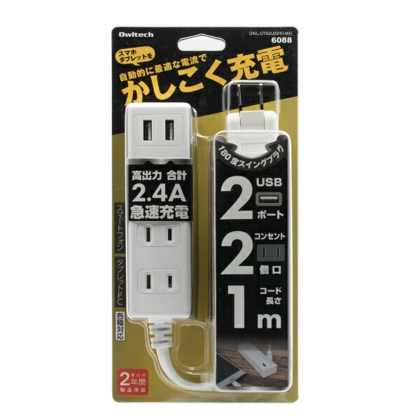 OWLTECHオウルテックSmartIC搭載急速充電2.4A出力対応USBポート付きOAタップ(2ポート+コンセント2個口・1m)OWL-OTA2U2S10-WHホワイト