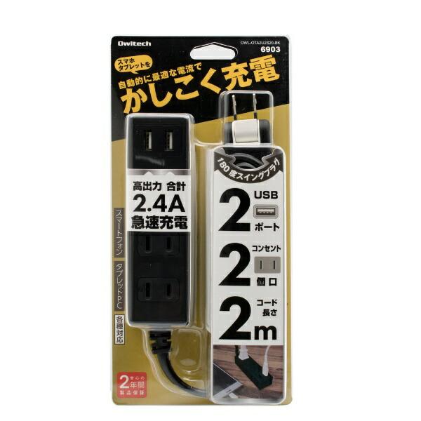 OWLTECHオウルテック急速充電2.4A出力対応USBポート付きOAタップ(2ポート+コンセント2個口・2m)ブラックOWL-OTA2U2S20-BK[2ポート/SmartIC対応]