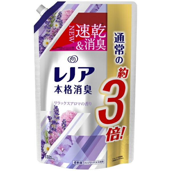 P&GピーアンドジーLenor(レノア)本格消臭リラックスアロマつめかえ用超特大サイズ(1320ml)〔柔軟剤〕