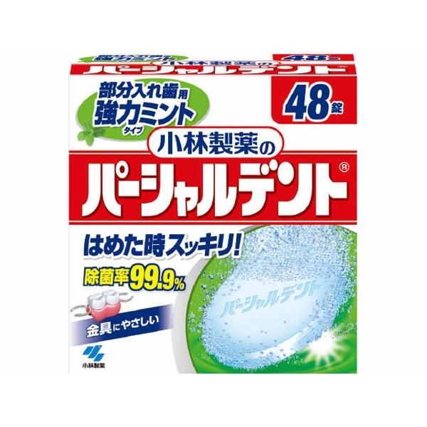 小林製薬Kobayashiパーシャルデント部分入れ歯用洗浄剤強力ミントタイプ48錠