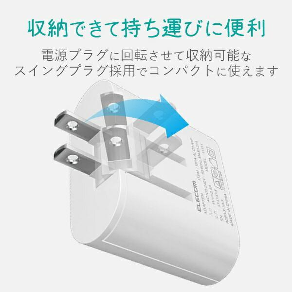 エレコムELECOMタブレット/スマートフォン対応[USB-C]AC充電器Type-Cケーブル同梱2.4A出力1.5mMPA-ACC04WF[1.5m]