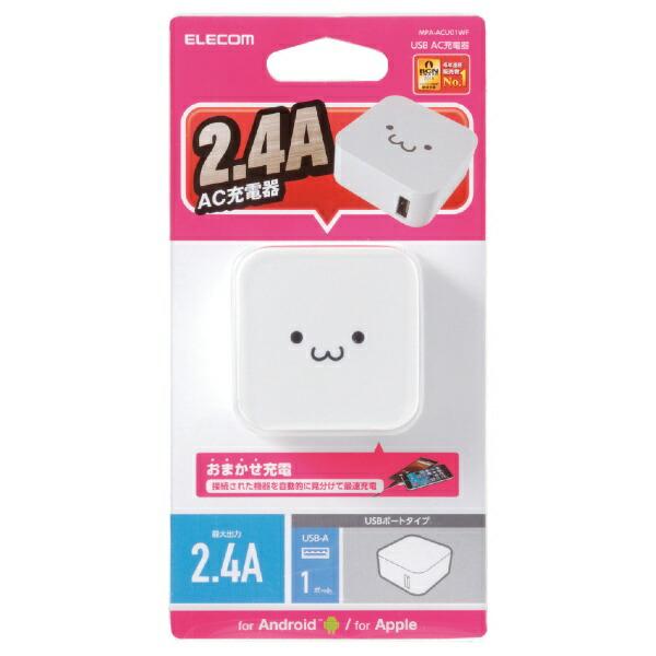 エレコムELECOMタブレット/スマートフォン対応[USB給電]AC充電器2.4A出力USB1ポートおまかせ充電搭載MPA-ACU01WF