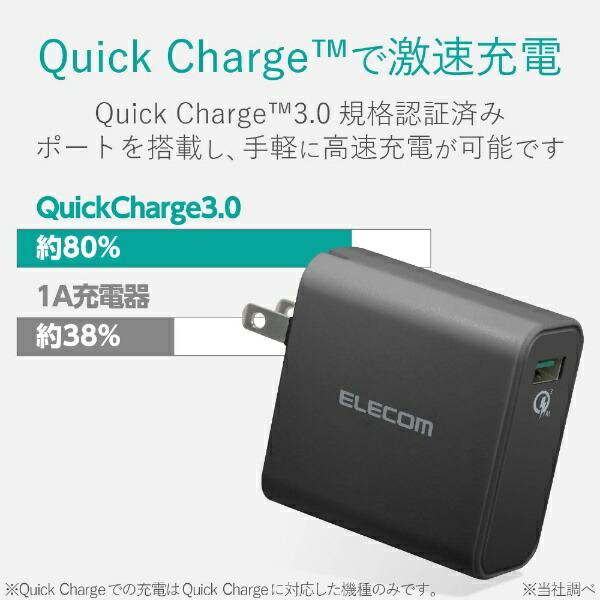 エレコムELECOMタブレット/スマートフォン対応[USB給電]AC充電器QuickCharge3.0対応3A出力USB1ポートMPA-ACUQ01BK