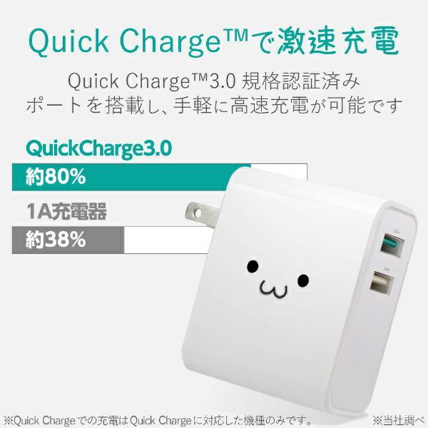 エレコムELECOMタブレット/スマートフォン対応[USB給電]AC充電器QuickCharge3.0対応5.4A出力USB2ポートMPA-ACUQ02WF