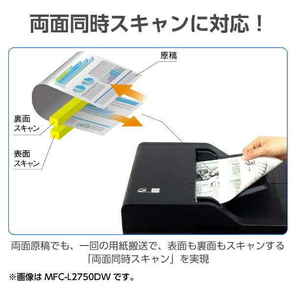 ブラザーbrotherMFC-L2750DWモノクロレーザープリンターJUSTIO(ジャスティオ)[はがき〜A4][MFCL2750DW]【プリンタ】