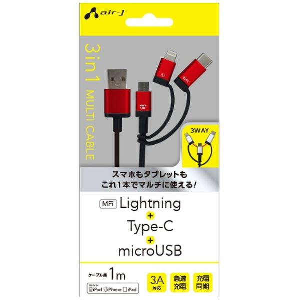 エアージェイair-J[Type-C+ライトニング+microUSB]ケーブル充電・転送1mMFi認証UKJ-LMC100RDレッド