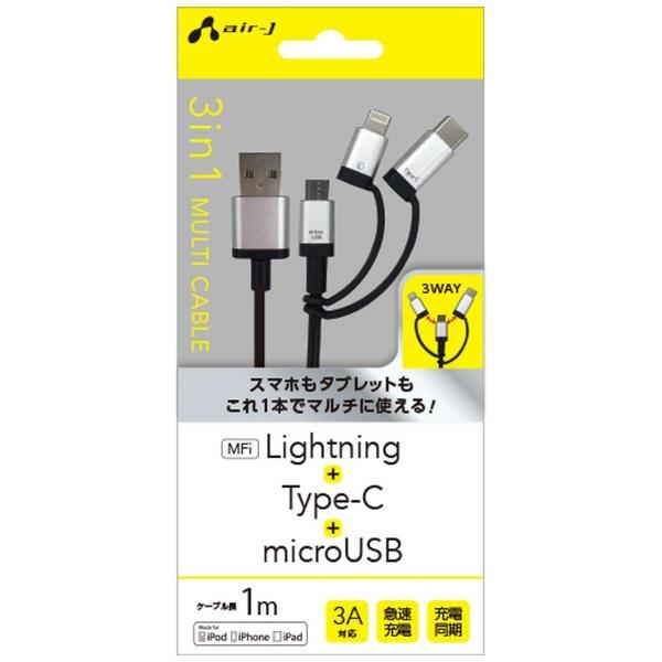 エアージェイair-J[Type-C+ライトニング+microUSB]ケーブル充電・転送1mMFi認証UKJ-LMC100SLシルバー