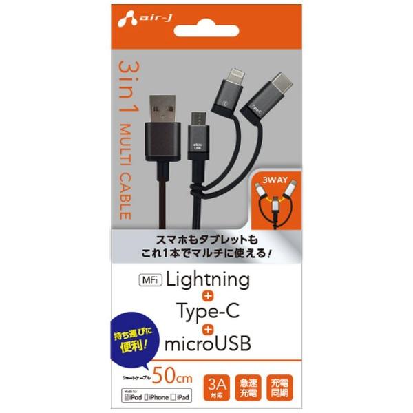 エアージェイair-J[Type-C+ライトニング+microUSB]ケーブル充電・転送0.5mMFi認証UKJ-LMC50BKブラック