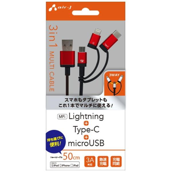 エアージェイair-J[Type-C+ライトニング+microUSB]ケーブル充電・転送0.5mMFi認証UKJ-LMC50RDレッド