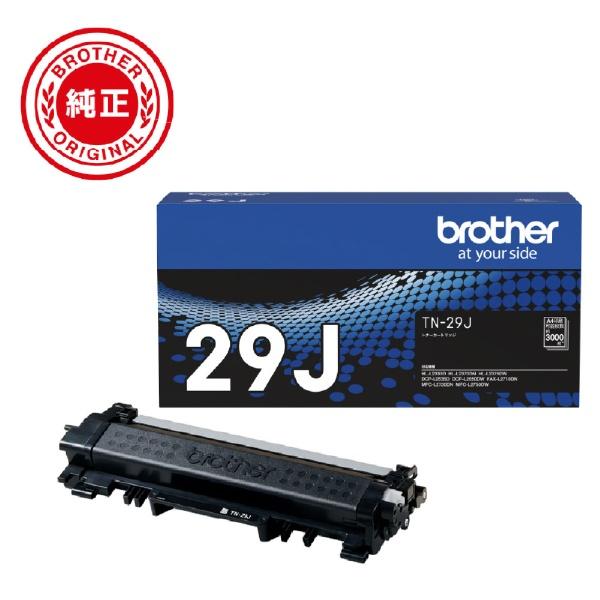ブラザーbrotherTN-29J【ブラザー純正】トナーカートリッジTN-29J対応型番:HL-L2375DW、HL-L2330D、MFC-L2750DW、DCP-L2550DW、DCP-L2535D他トナーカートリッジブラック[TN29J]【wtcomo】