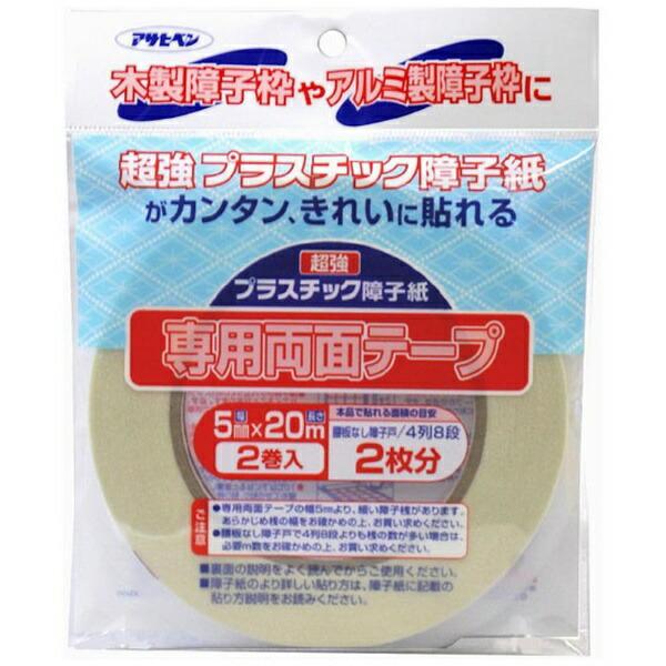 アサヒペンUV超強プラスチック障子紙テープ5mmX20m(2巻入)