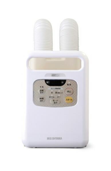 アイリスオーヤマIRISOHYAMAKFK-W1ふとん乾燥機カラリエパールホワイト[マット無タイプ/ダニ対策モード搭載][ツインノズル布団乾燥機KFKW1WPkfk-w1-wp]