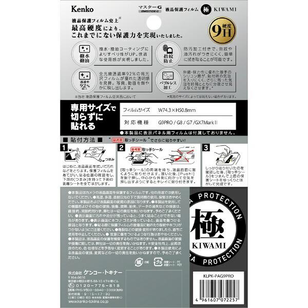 ケンコー・トキナーKenkoTokinaマスターGフィルムKIWAMIパナLUMIXG9PRO/G8/GX7マーク2用KLPK-PAG9PRO
