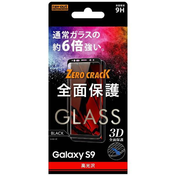 レイアウトrayoutGalaxyS9用ガラスフィルム9H全面保護光沢0.33mmRT-GS9RFG/CBブラック