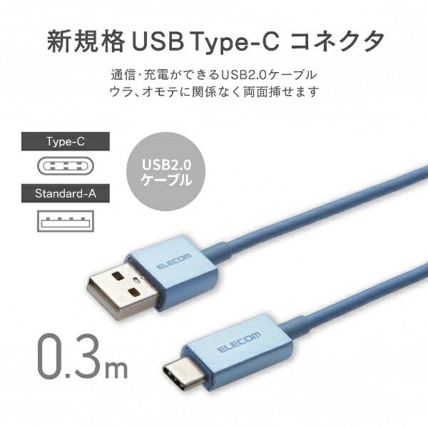 エレコムELECOM[Type-C]ケーブル充電・転送0.3mライトブルーMPA-XACCL03BUL