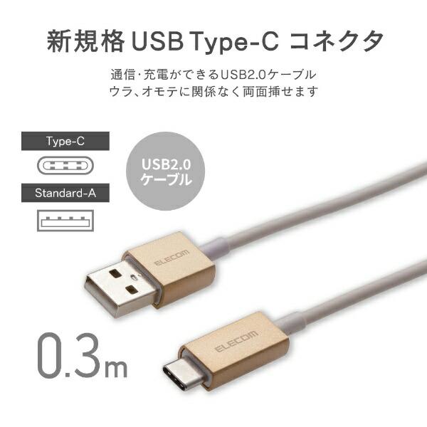 エレコムELECOM[Type-C]ケーブル充電・転送0.3mゴールド