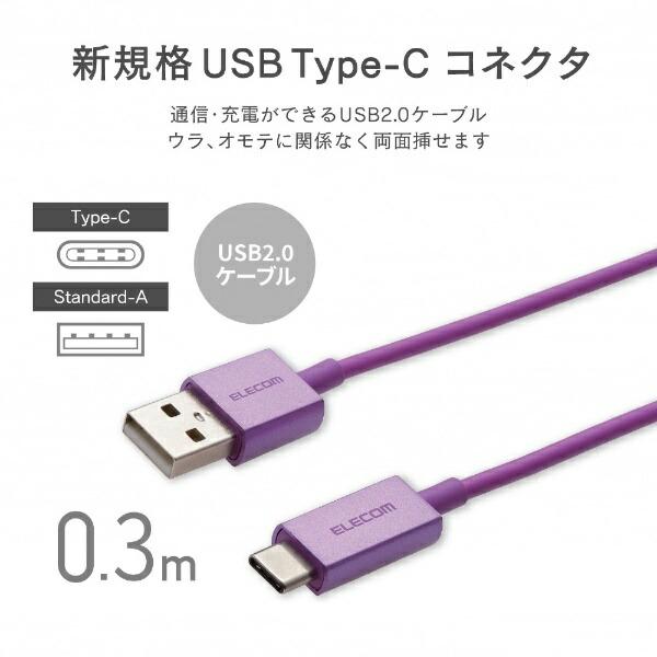 エレコムELECOM[Type-C]ケーブル充電・転送0.3mパープル
