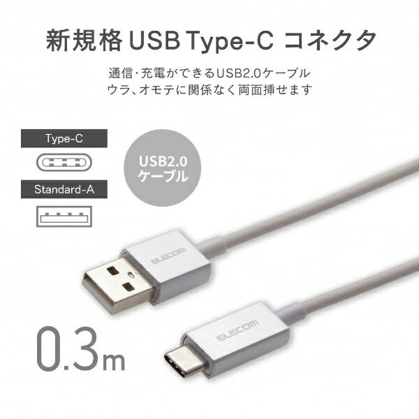 エレコムELECOM[Type-C]ケーブル充電・転送0.3mシルバー