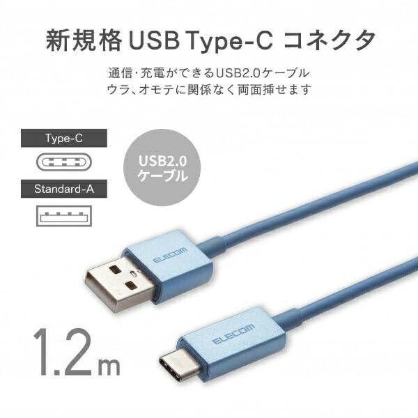 エレコムELECOM[Type-C]ケーブル充電・転送1.2mライトブルー
