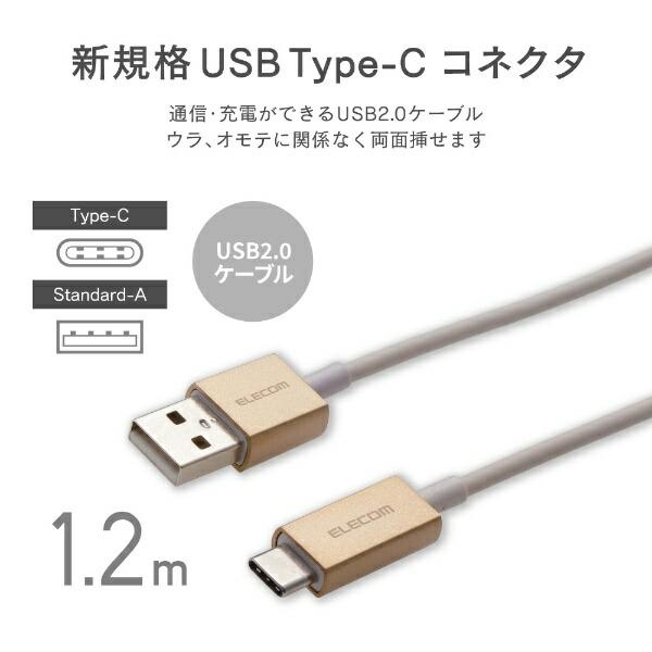 エレコムELECOM[Type-C]ケーブル充電・転送1.2mゴールドMPA-XACCL12GD