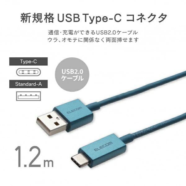 エレコムELECOM[Type-C]ケーブル充電・転送1.2mグリーン