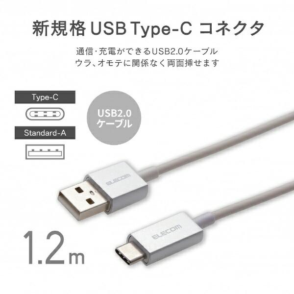エレコムELECOM[Type-C]ケーブル充電・転送1.2mシルバー