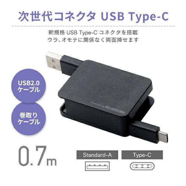 エレコムELECOM[Type-C]ケーブル充電・転送0.7mブラック