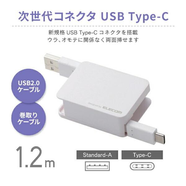 エレコムELECOM[Type-C]ケーブル充電・転送1.2mホワイト