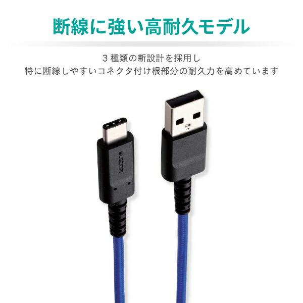 エレコムELECOM[Type-C]ケーブル充電・転送0.3mブルー