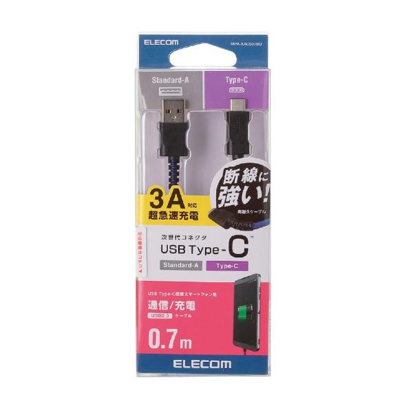 エレコムELECOM[Type-C]ケーブル充電・転送0.7mブルー