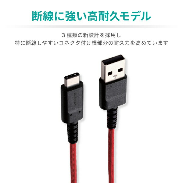 エレコムELECOM[Type-C]ケーブル充電・転送1.2mレッド