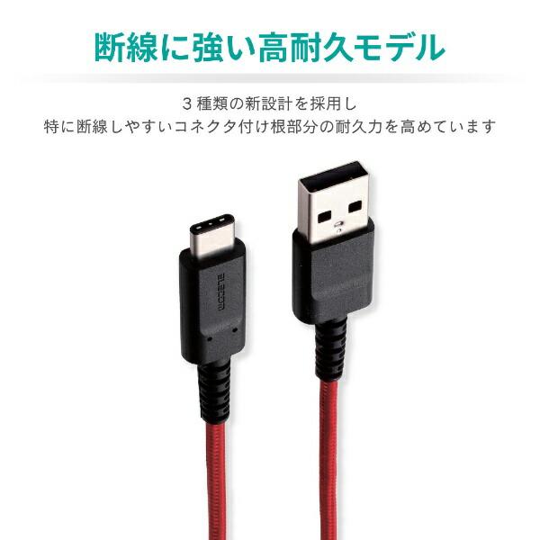 エレコムELECOM[Type-C]ケーブル充電・転送2.0mレッド